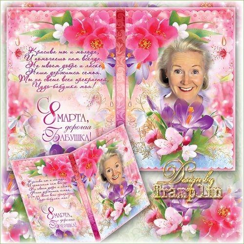 Рамка-открытка – Любимой Бабушке на 8 марта