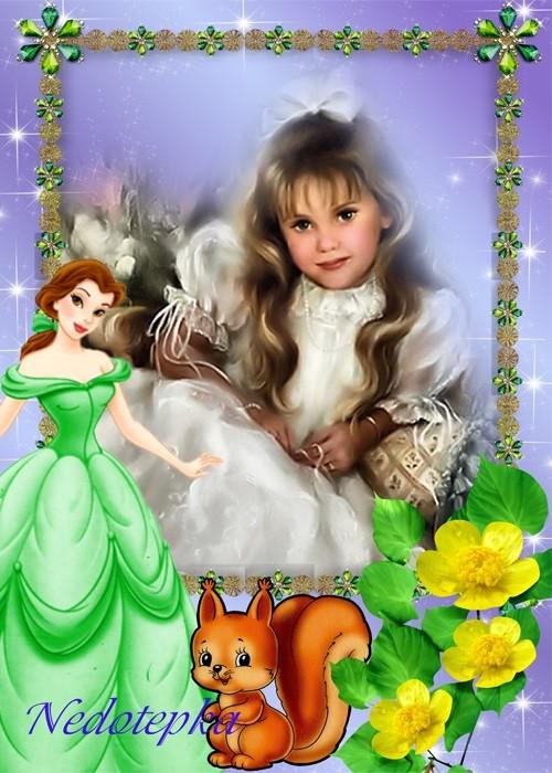 Детская рамка - С принцессой
