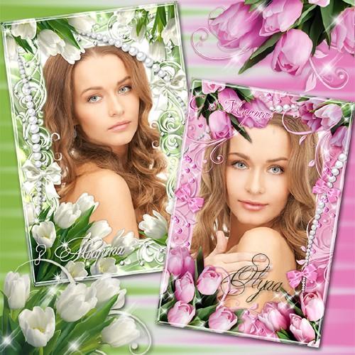 Две цветочные рамки с розовыми и белыми тюльпанами к 8 Марта