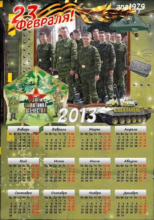 Календарь на 2013 год – С днем защитника державы