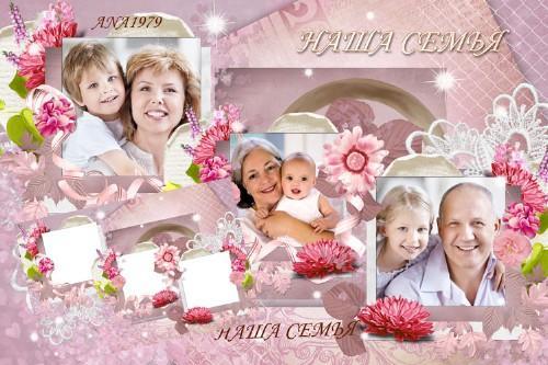 Рамка для фотошопа - Семья, моя любимая семья