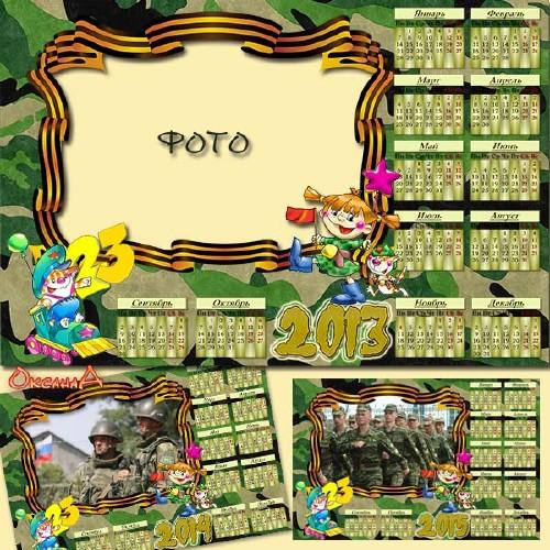 Календарь к Дню Защитника Отечества с вырезом для фото на  2013, 2014, 2015 ...