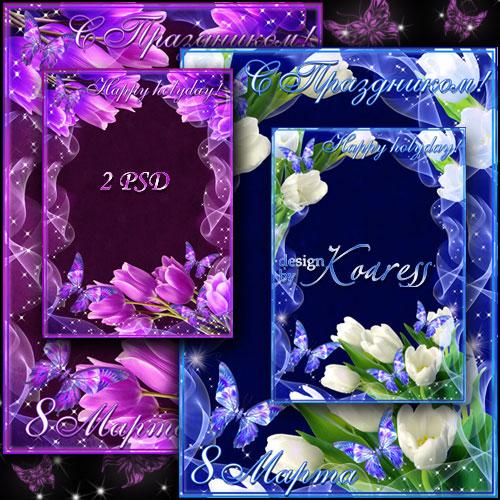 Романтические рамки для фотошопа к 8 Марта - Белые и сиреневые тюльпаны и б ...
