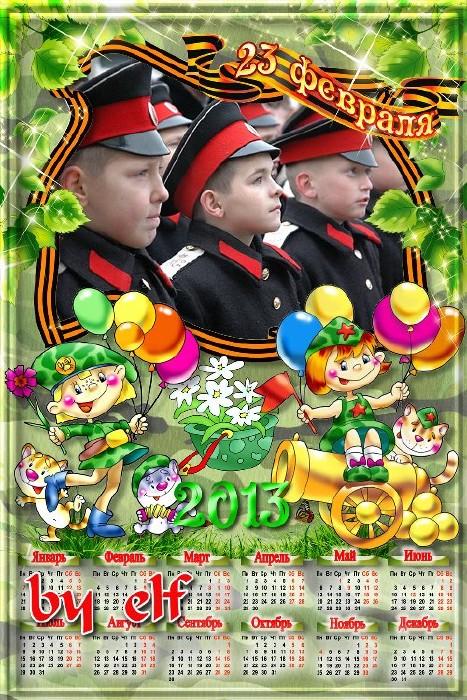 Детский календарь на 2013 год ко дню защитника Отечества