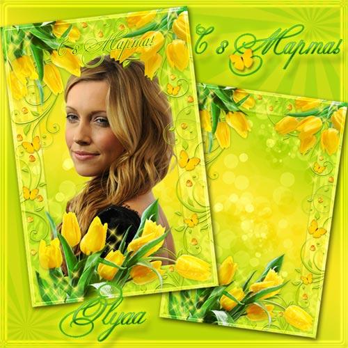 Праздничная рамка к 8 Марта – Прелестные желтые тюльпаны