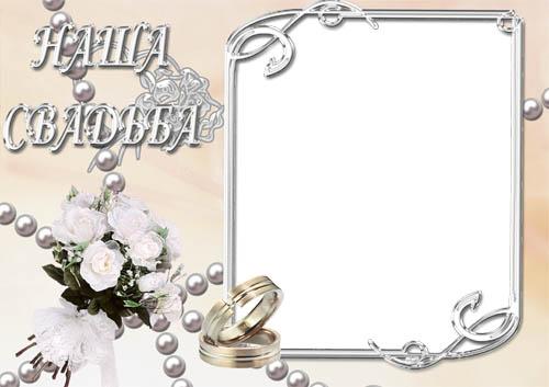 Фоторамка для молодоженов - Наша свадьба