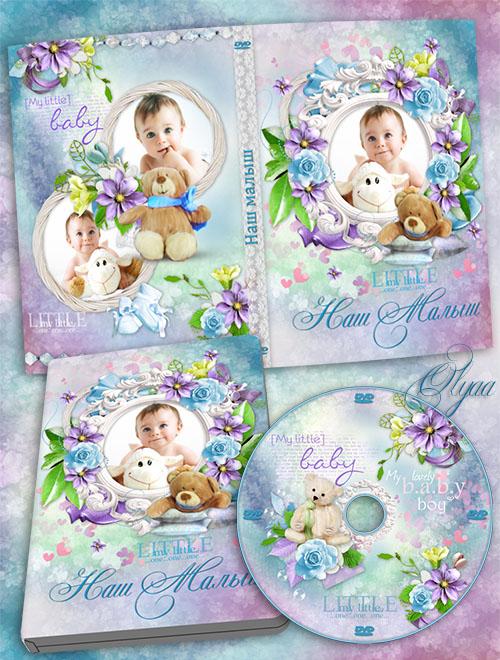 Детская DVD обложка и задувка для мальчика - Наш малыш