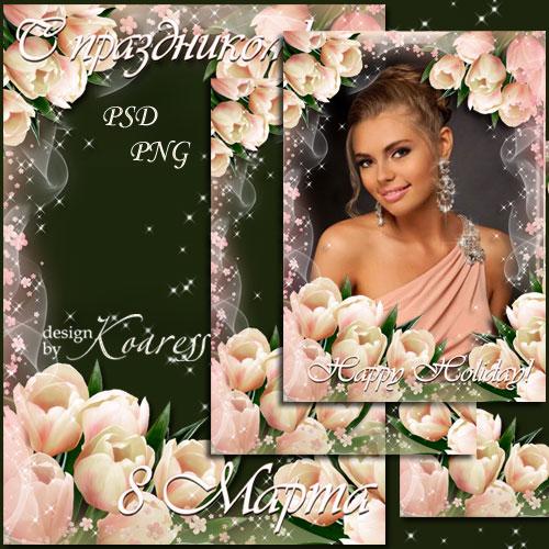 Поздравительная рамка с Днем 8 Марта для фотошопа - Тюльпаны эти для тебя