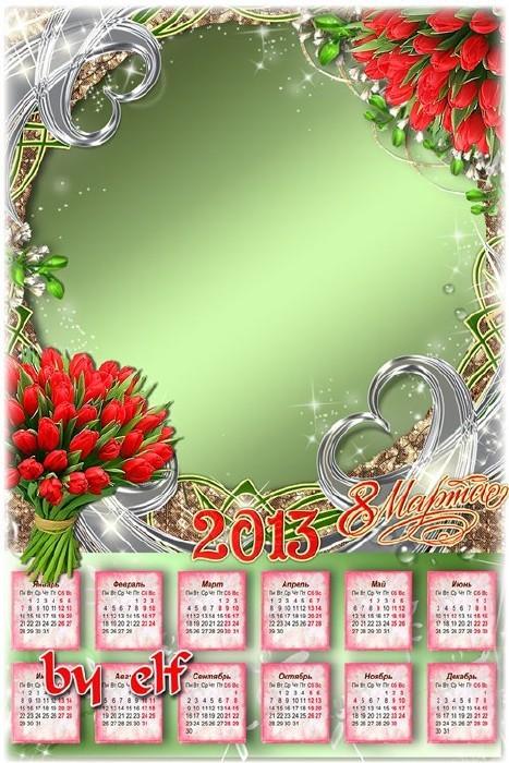 Календарь-ркмка на 2013 год – С 8 Марта