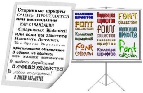 Коллекция русских кириллических шрифтов для Photoshop