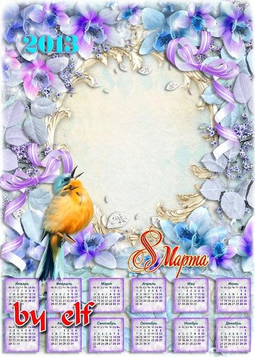 Календарь-рамка на 2013 год – Тебе любимой, единственной, родной