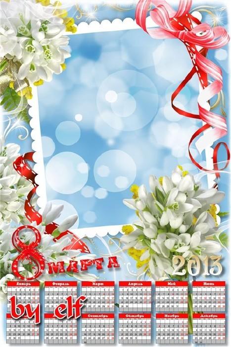 Календарь на 2013 год - Пусть первый подснежник подарит Вам нежность