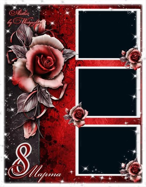 Рамка для фотошопа к 8 марта - Чудесные розы