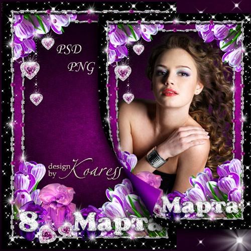 Поздравительная рамка для фото с 8 Марта - Подарки для любимой
