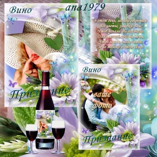 Этикетка на бутылку вина - Признание