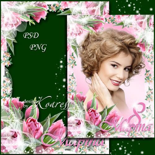 Поздравительная рамка для фото к 8 Марта - Нежно-розовые цветы