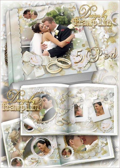 Шаблон свадебного фото альбома – Навеки запомните эти минуты