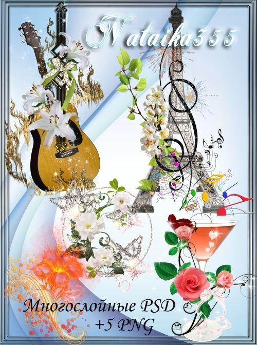 Клипарт на прозрачном фоне - Есть цветок с названьем нежным