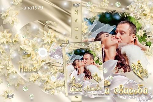 Свадебная обложка для DVD – Лишь тебя буду вечно любить