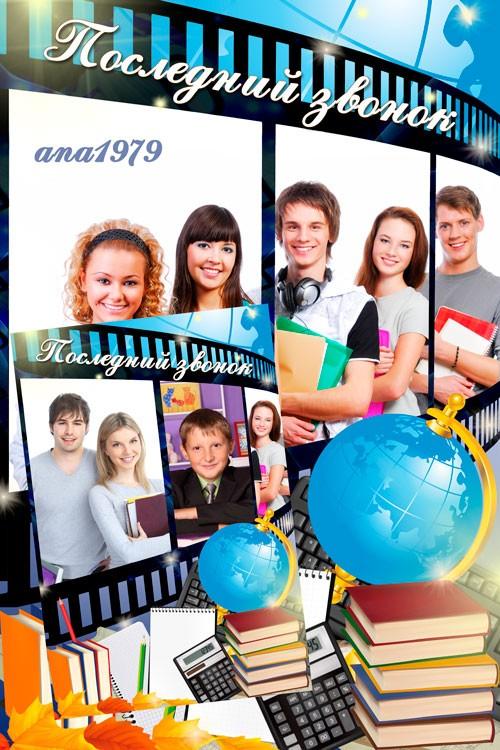 Рамка для фото - Прощайте, школьные года