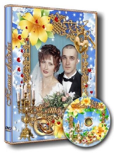 Шаблоны - Наша свадьба. Обложки и задувки на DVD