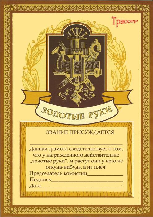 диплом клипарт:
