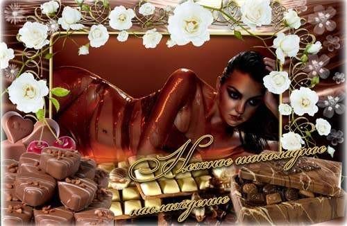 Рамка для фото - Нежное  шоколадное наслаждение