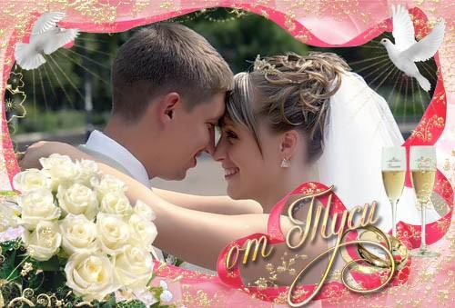 Свадебная рамка для фото – Любовь всегда одна!