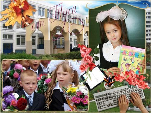 Школьная рамка – Школа и Я - 2