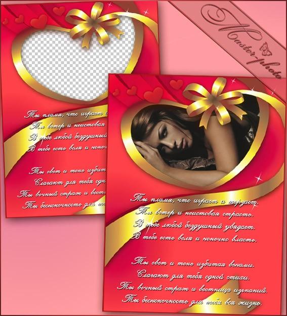 Романтическая рамка для фотошопа - Самому любимому человеку