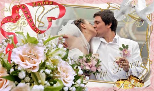 Свадебная рамка для фото – Пусть любовь вас окрыляет