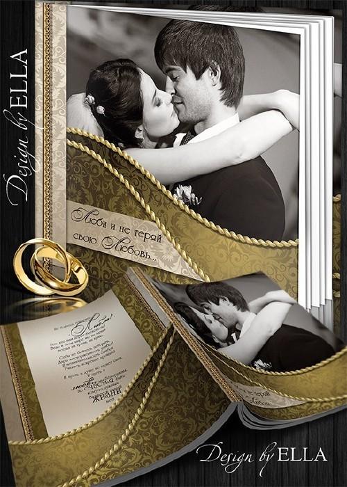 Шаблон свадебной романтической фотокниги в классическом стиле-Люби и не тер ...
