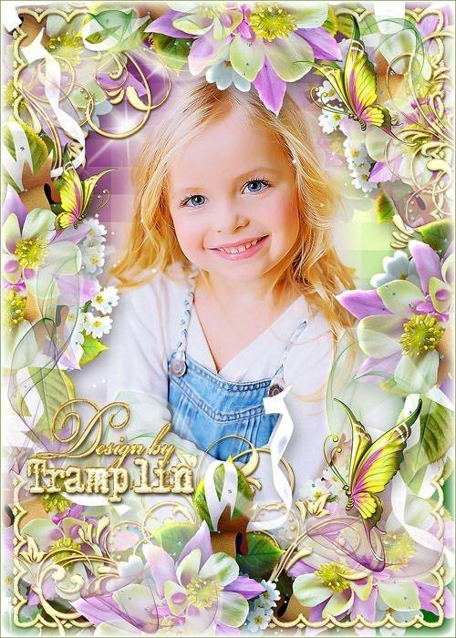 Рамка для фото – Мой весенний Нежный цветочек