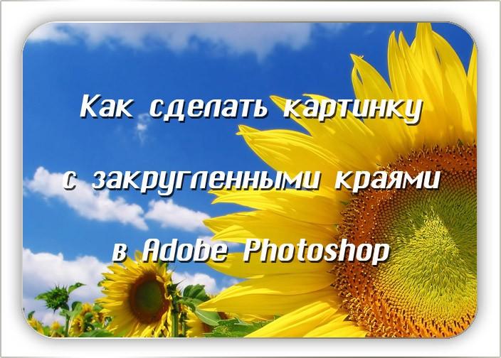Видеоурок - Как сделать картинку с закругленными краями в Photoshop
