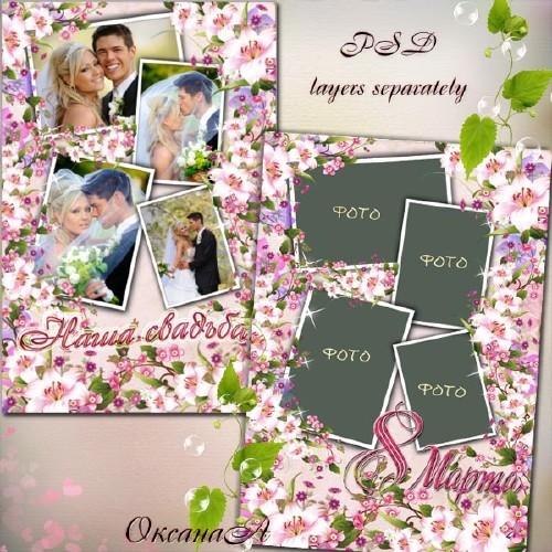 Оригинальная рамочка с цветами на 4 фото - Волшебное соцветие любви