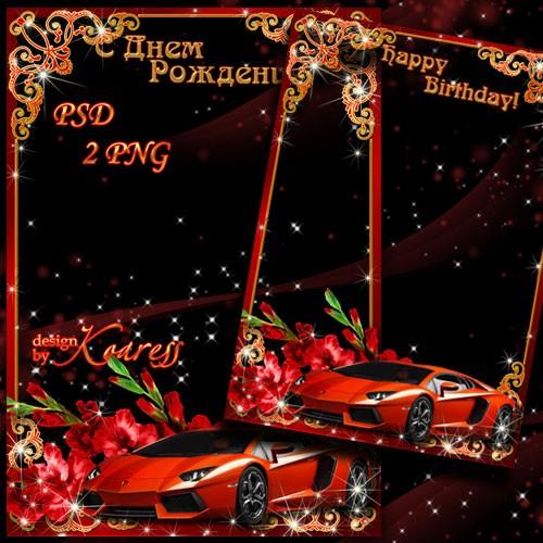 Поздравительная рамка для фото с гладиолусами и Ламборджини - С Днем Рожден ...