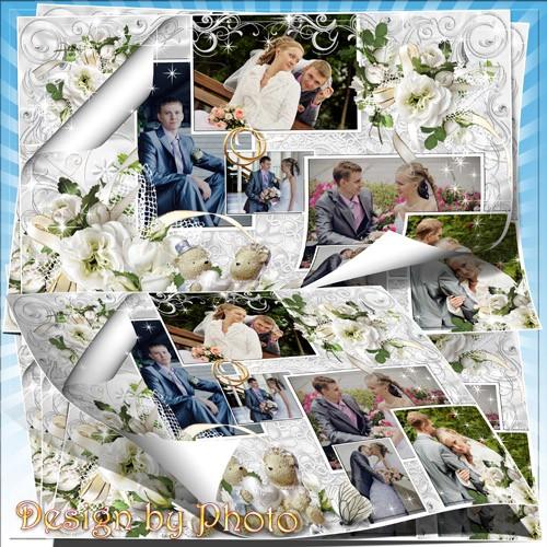 Свадебная рамка-коллаж - С днём свадьбы