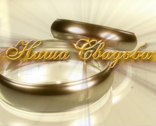 Свадебная застака с анимированной надписью - Наша свадьба