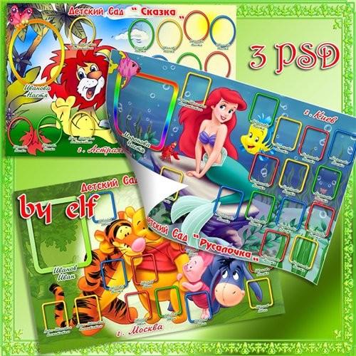 Виньетки для детского сада с героями мультфильмов