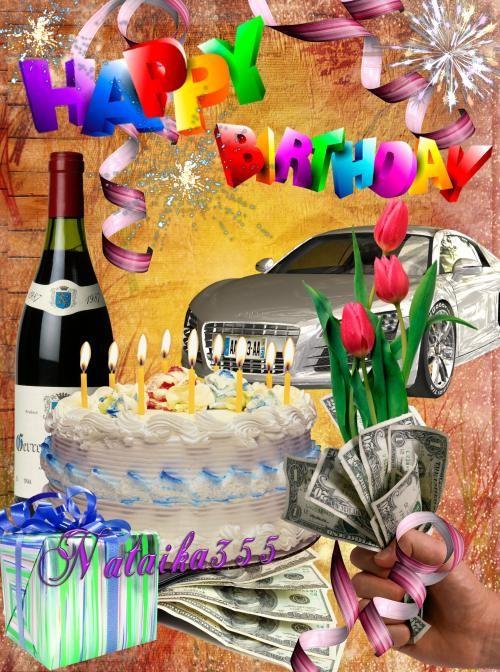 с днем рождения открытки psd: