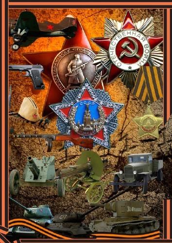Растровый клипарт  -  С Днем победы!