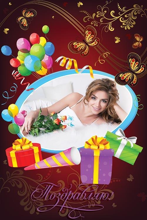 Поздравительная фотошоп рамка с бабочками и подарками
