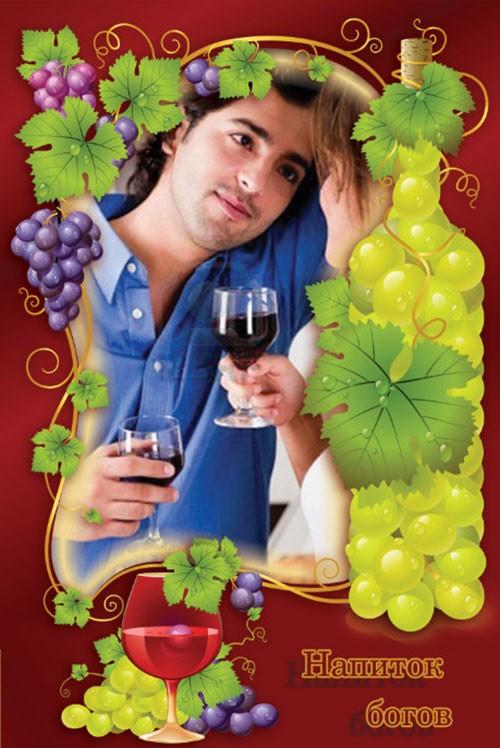 Мужская фотошоп рамка с вином напиток богов