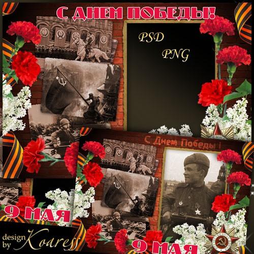 Рамка для фото - День Победы - архивные фотографии