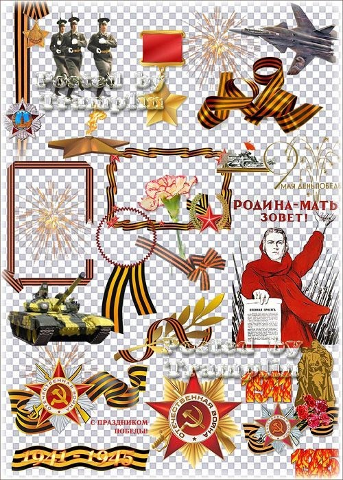 Клипарт – День Победы – Ленты, рамки, ордена, флаги, постеры