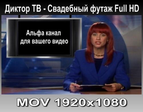 Диктор ТВ - Свадебный футаж Full HD