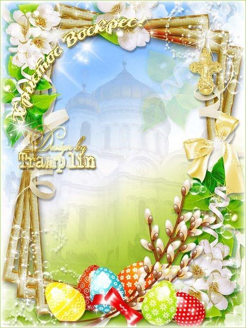 Праздничная рамка для фото - Поздравляем вас с Пасхой Святой