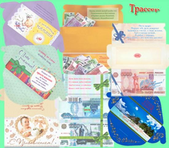Набор подарочных конвертов для денег – примите наши поздравления