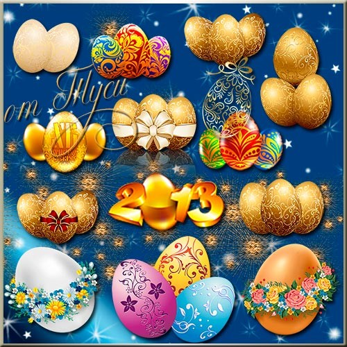 Клипарт к Пасхе - В праздник Вам дарю яйцо пасхальное