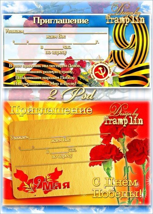 Шаблоны Пригласительных открыток на 9 Мая – День Победы